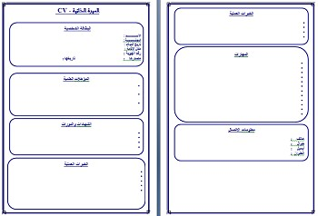 exemple de cv word en arabe